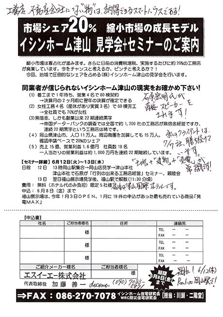 seminar0612