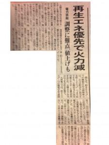 12月13日読売新聞夕刊抜粋