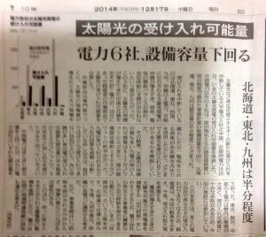 2014.12.17朝日新聞